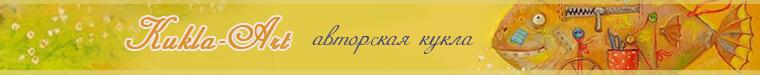 Kukla-art (Светлана)