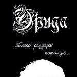 Инга (Erida-29) - Ярмарка Мастеров - ручная работа, handmade