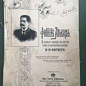 Винтаж handmade. Livemaster - original item Vintage sheet music Album by Figner 10 Favorite Romances before 1917 vintage. Handmade.