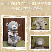 Материалы для творчества handmade. Livemaster - original item MK bear-grey (18cm). Handmade.