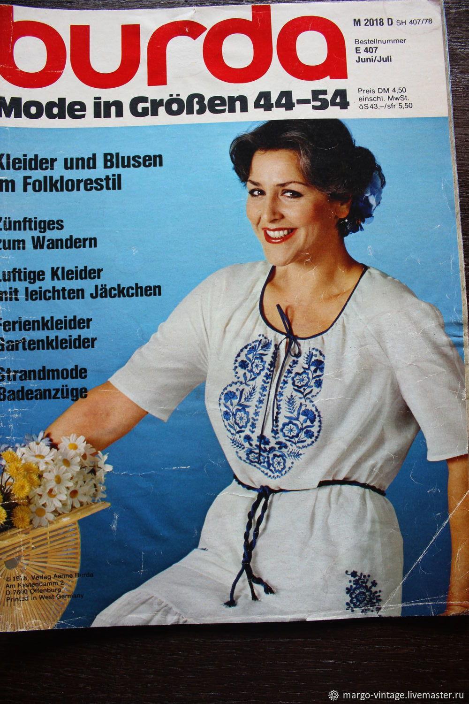 Бурда - спец. выпуск - мода для полных-1978, Выкройки для шитья, Бонн,  Фото №1