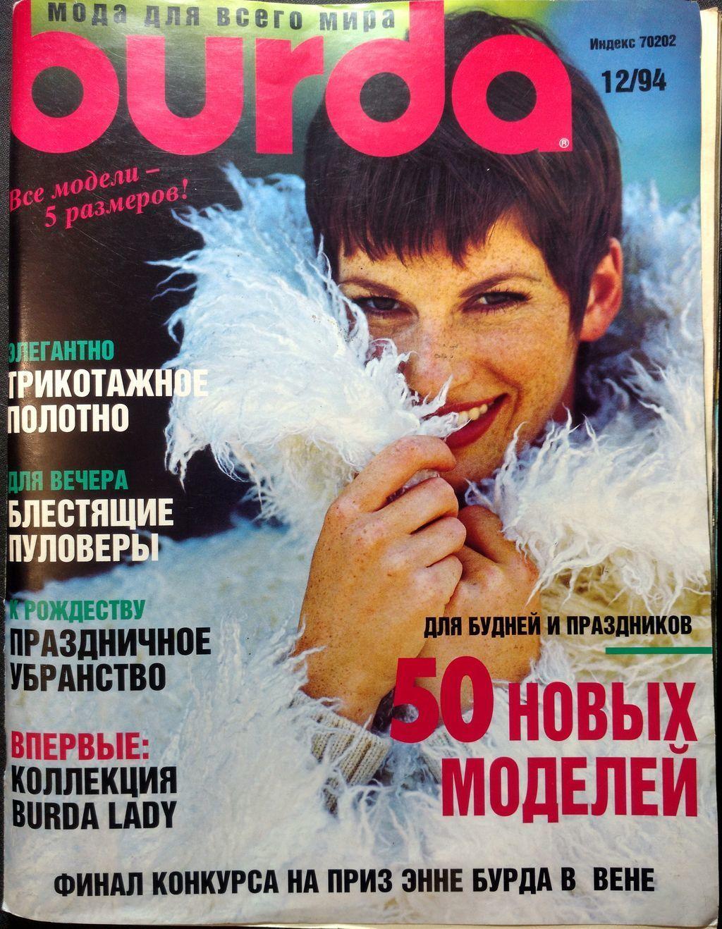 Журнал Burda Moden № 12/1994, Выкройки для шитья, Москва,  Фото №1