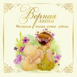 ВЕРНАЯ ЛАПКА (Vernayalapka) - Ярмарка Мастеров - ручная работа, handmade