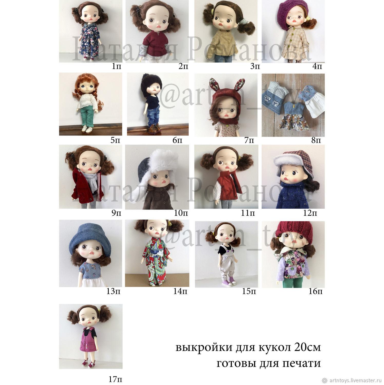 Выкройка для кукол Холала, Одежда для кукол, Иркутск,  Фото №1