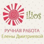 Елена Дмитриева (ilios) - Ярмарка Мастеров - ручная работа, handmade