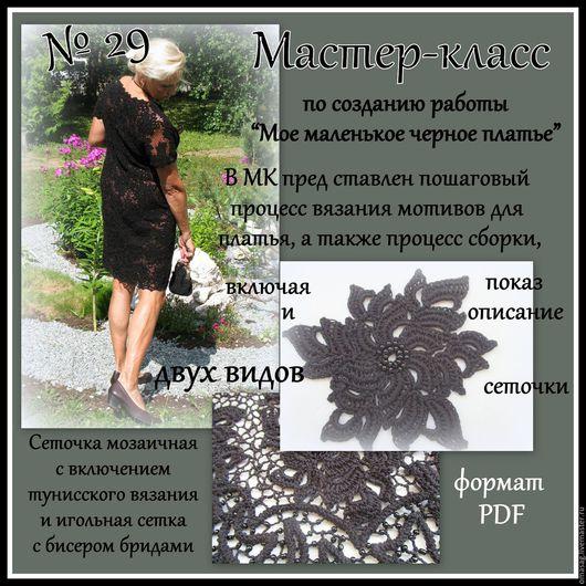 Вязание ручной работы. Ярмарка Мастеров - ручная работа. Купить Мастер-класс по вязанию черного платья. Handmade. Черный