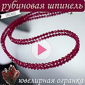 Работы для детей, handmade. Livemaster - original item beads: Beads red ruby spinel cut. Handmade.