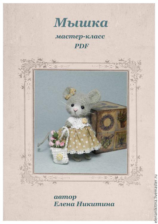 Обучающие материалы ручной работы. Ярмарка Мастеров - ручная работа. Купить МК Мышка вязаная Crochet Pattern Mausy. Handmade.