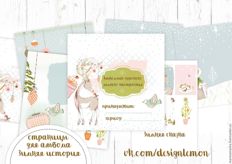 Купить страницы для альбома 10 рублей сколько тенге
