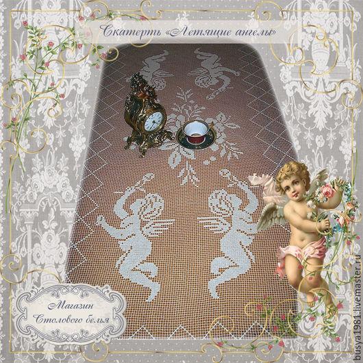 """Текстиль, ковры ручной работы. Ярмарка Мастеров - ручная работа. Купить Скатерть """" Летящие Ангелы"""". Handmade. Ангелы"""