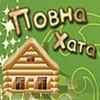 Повна Хата - Ярмарка Мастеров - ручная работа, handmade