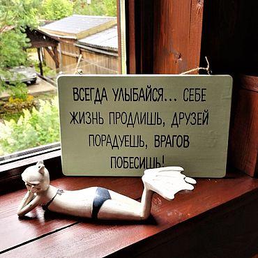 """Для дома и интерьера ручной работы. Ярмарка Мастеров - ручная работа Вывески: """"Всегда улыбайся...."""". Handmade."""