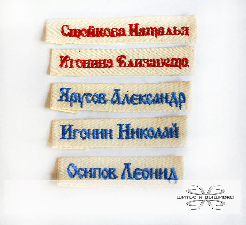 Label, patch, embroidery on the tape, Labels, Moscow,  Фото №1