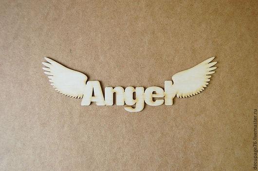 Панно `Angel`  (продается в палетке) Размер 30х9,5 см  Материал: Фанера 3 мм