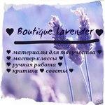 "Boutique ""Lavender"" - Ярмарка Мастеров - ручная работа, handmade"