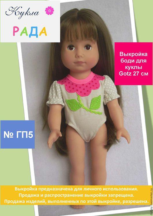 Куклы и игрушки ручной работы. Ярмарка Мастеров - ручная работа. Купить Выкройка боди для куклы Gotz 27 см. Handmade.