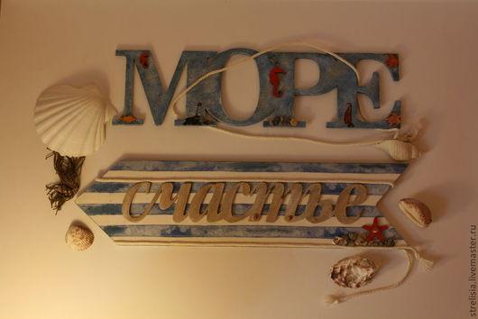 """Интерьерные слова ручной работы. Ярмарка Мастеров - ручная работа. Купить Слова для декора и фотосессий """"Море счастья"""". Handmade. Море"""