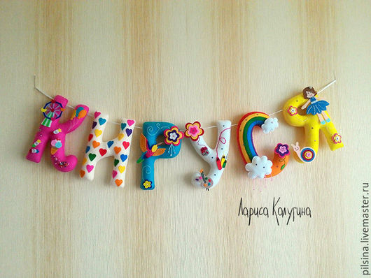 Детская ручной работы. Ярмарка Мастеров - ручная работа. Купить Имя из фетра для девочки. Handmade. Декоративные элементы, интерьерное украшение