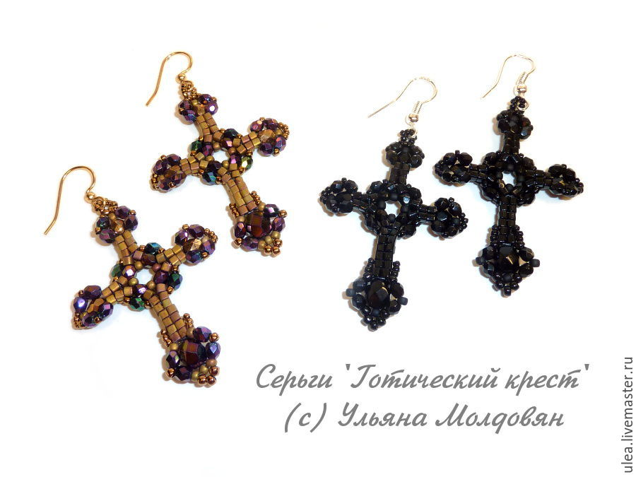 Scheme of earrings beaded Gothic cross. Author - Ulyana Moldovyan.  Gothic, Gothic style. Earrings for Halloween.
