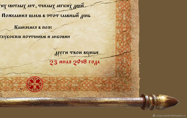 Открытка в древнерусском стиле, старички картинки