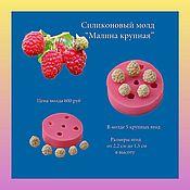 Материалы для творчества handmade. Livemaster - original item Silicone mold of large Raspberries. Handmade.