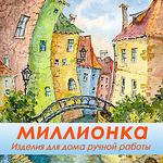 Миллионка - Ярмарка Мастеров - ручная работа, handmade