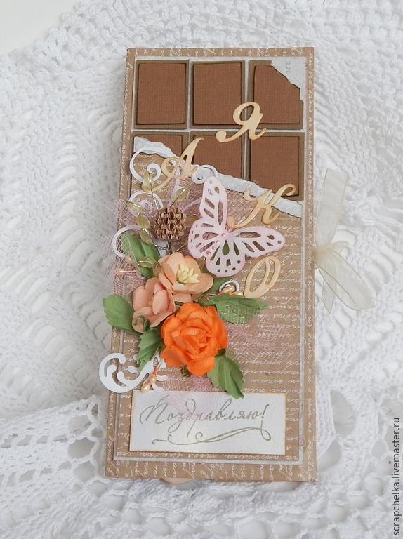 Открытки из скрапбукинга с шоколадкой