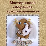 Материалы для творчества ручной работы. Ярмарка Мастеров - ручная работа Мастер-класс Кофейная куколка малышка. Handmade.
