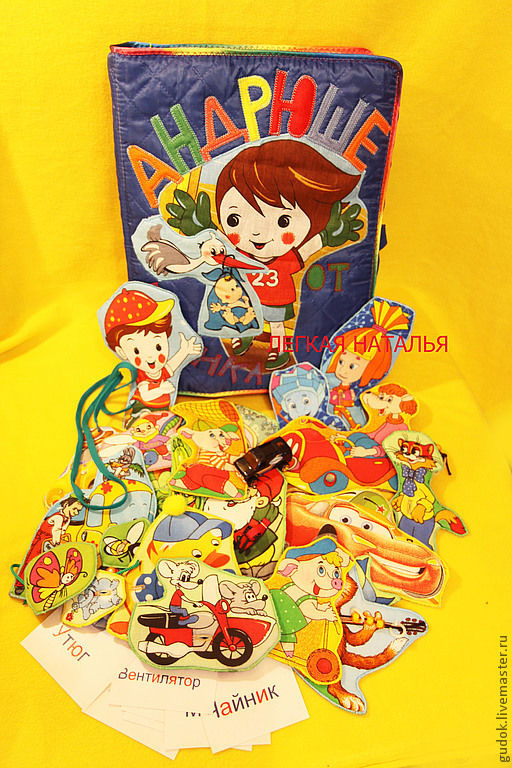 """Развивающие игрушки ручной работы. Ярмарка Мастеров - ручная работа. Купить Развивающая именная книжка """"Андрюше от братика"""" деткам от 4-7лет. Handmade."""