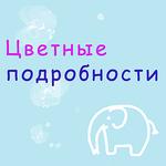Татьяна (Цветные подробности) - Ярмарка Мастеров - ручная работа, handmade