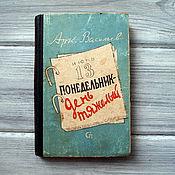Винтаж handmade. Livemaster - original item Book Mondays, Arkady Vasiliev, 1962. Handmade.