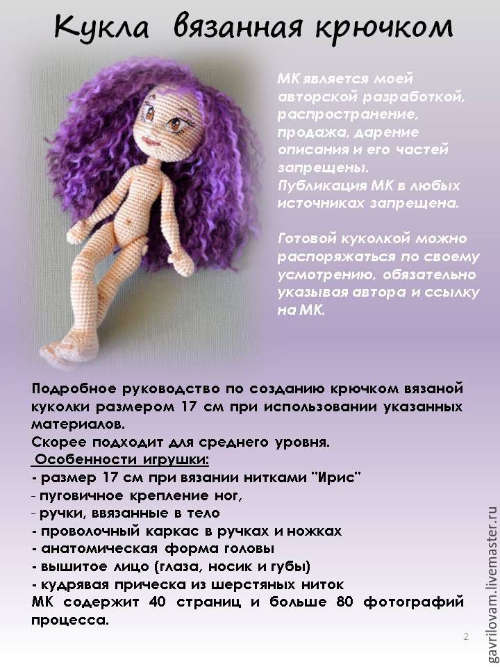 Вязаные куклы крючком со схемами и описанием ручной работы
