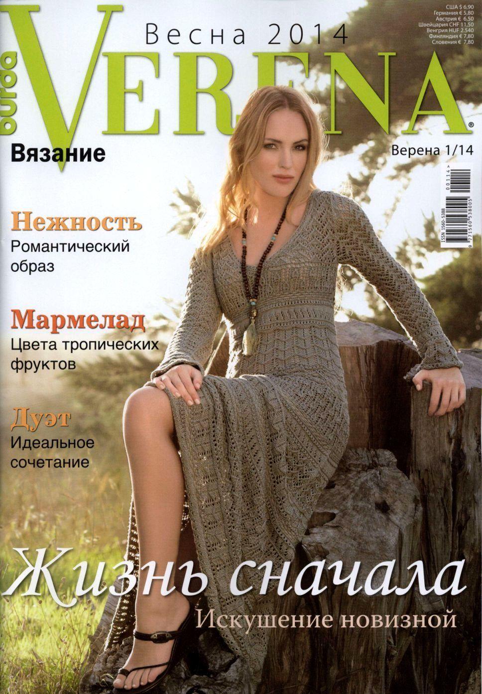 Журналы по вязаниюVerena, 2014-2015 гг, Схемы для вязания, Москва,  Фото №1