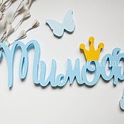 Подарки к праздникам ручной работы. Ярмарка Мастеров - ручная работа Имя из дерева на заказ. Handmade.