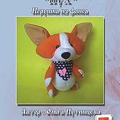 Материалы для творчества handmade. Livemaster - original item Pattern toys fleece Welsh Corgi Fluff. Handmade.