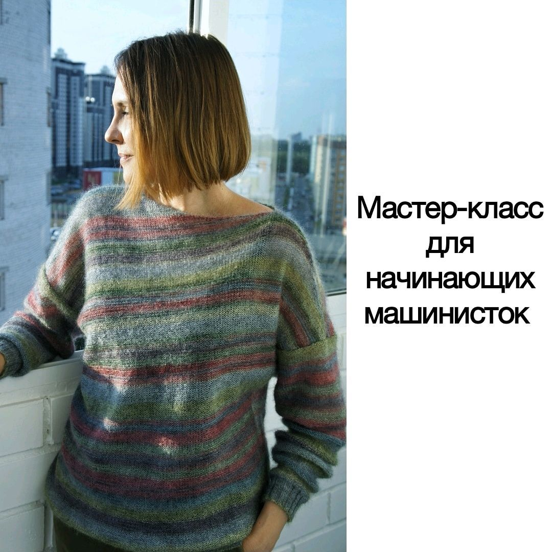 Master class on knitting pullover Trend, Knitting patterns, Voronezh,  Фото №1