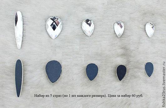 Набор состоит из 5 страз различных размеров. (На фото для примеры 2 набора - внешняя и оборотная сторона)