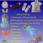 СВЕТЛАНА ПАРУС (Vyzalkina) - Ярмарка Мастеров - ручная работа, handmade