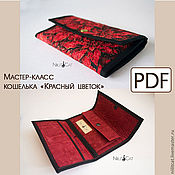 Материалы для творчества handmade. Livemaster - original item A master class in PDF, the wallet is