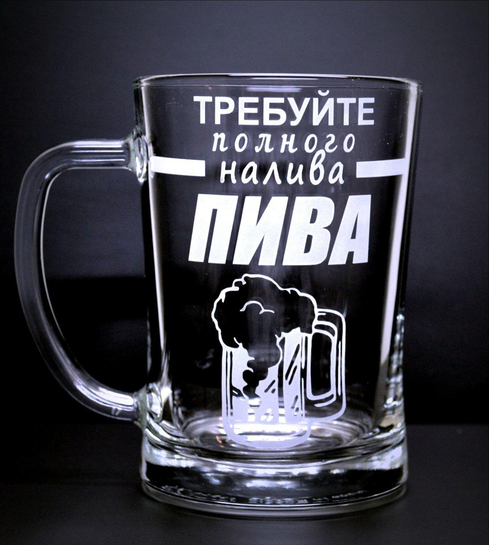 "Кружка для пива ""Требуйте полного налива Пива"" с гравировкой, Кружки, Краснодар,  Фото №1"