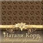 Натали Корр Авторские украшения - Ярмарка Мастеров - ручная работа, handmade