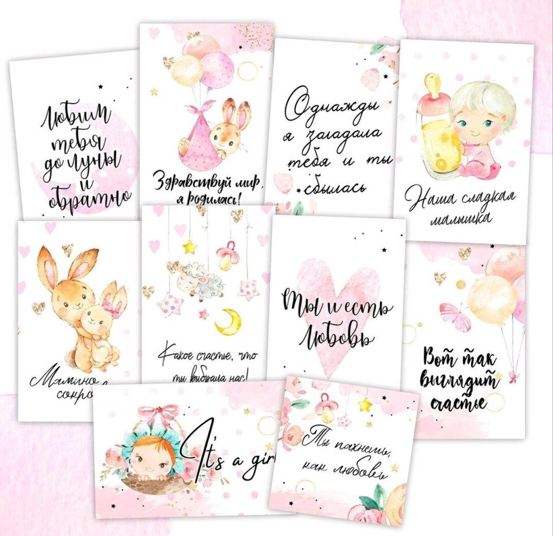 Набор открыток для новорождённого (девочка), Открытки, Москва,  Фото №1