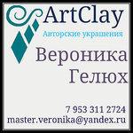 Artclay - Ярмарка Мастеров - ручная работа, handmade