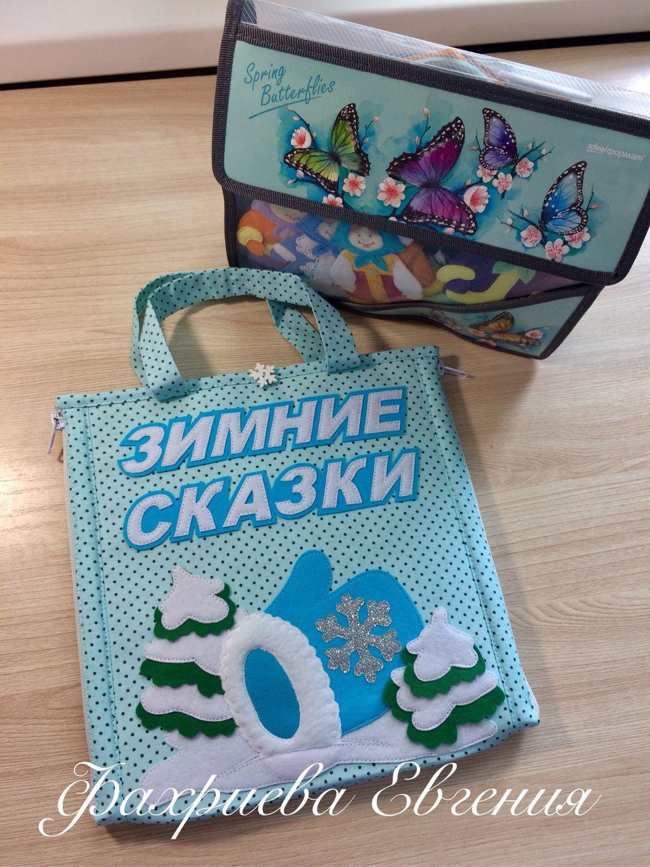 Планшет «Зимние сказки», Мягкие игрушки, Лениногорск,  Фото №1