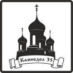 kamnedel35