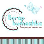 Scrapbumazhka - Ярмарка Мастеров - ручная работа, handmade