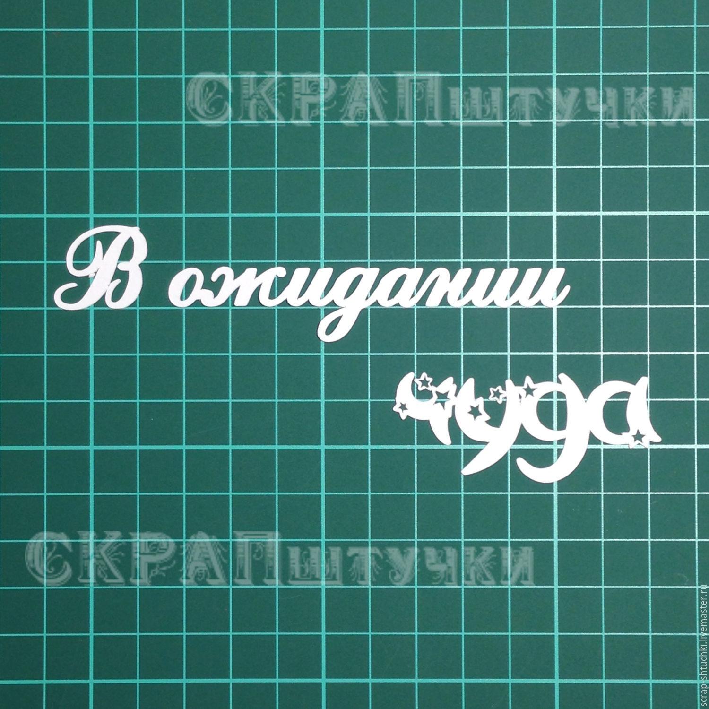 Вырубка надпись В ожидании Чуда – купить на Ярмарке Мастеров – 7DV3VRU    Вырубки для скрапбукинга, Москва