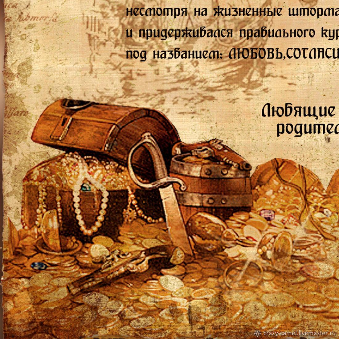 Свадебное поздравление от родителей, Подарки, Москва,  Фото №1