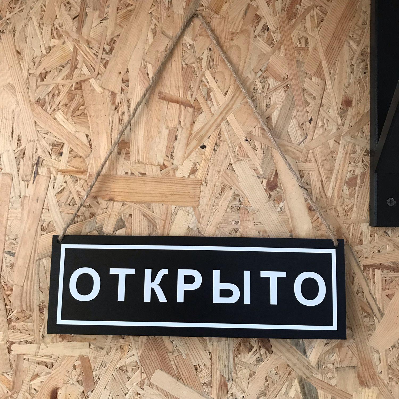 Табличка на дверь «открыто/закрыто», Вывески, Москва, Фото №1