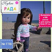 Материалы для творчества ручной работы. Ярмарка Мастеров - ручная работа Выкройка и МК джинс  для куклы Gotz 27 см. Handmade.